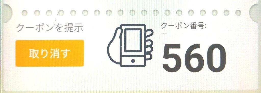 マクドナルド公式アプリのクーポン番号
