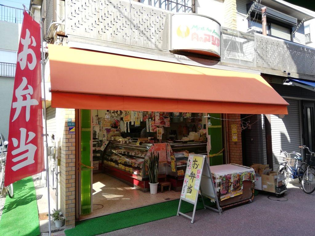 江戸川区新町商店街の肉屋さん肉のアヅマ