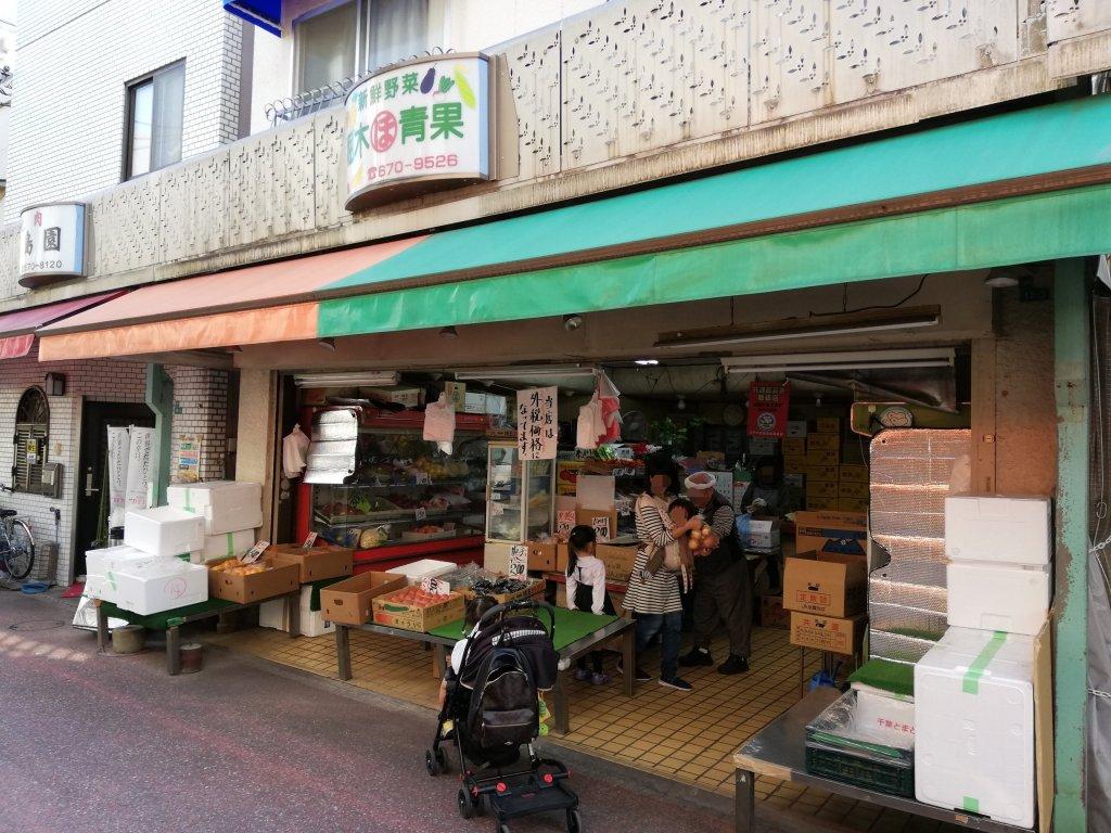 江戸川区新町商店街の堀木青果