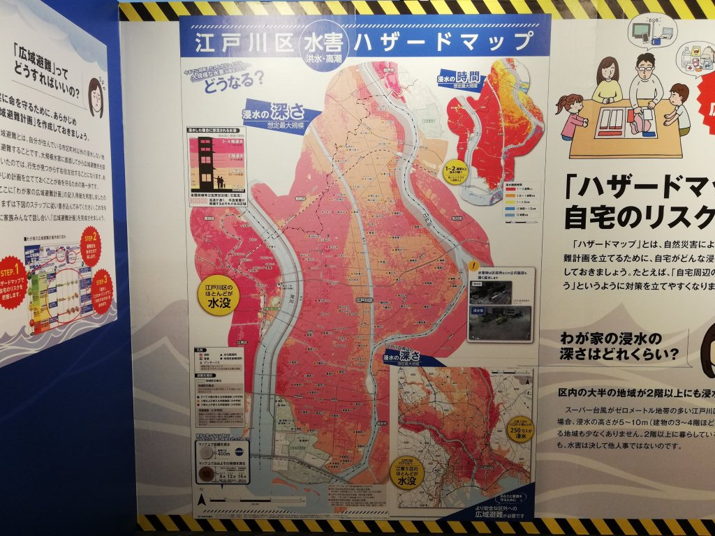しのざき文化プラザ展示江戸川区ハザードマップより浸水の深さ