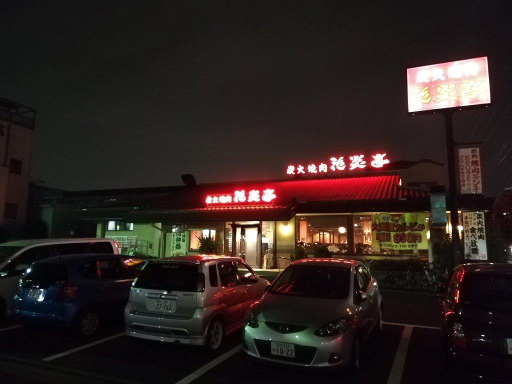 花炎亭鹿骨店の店舗外観