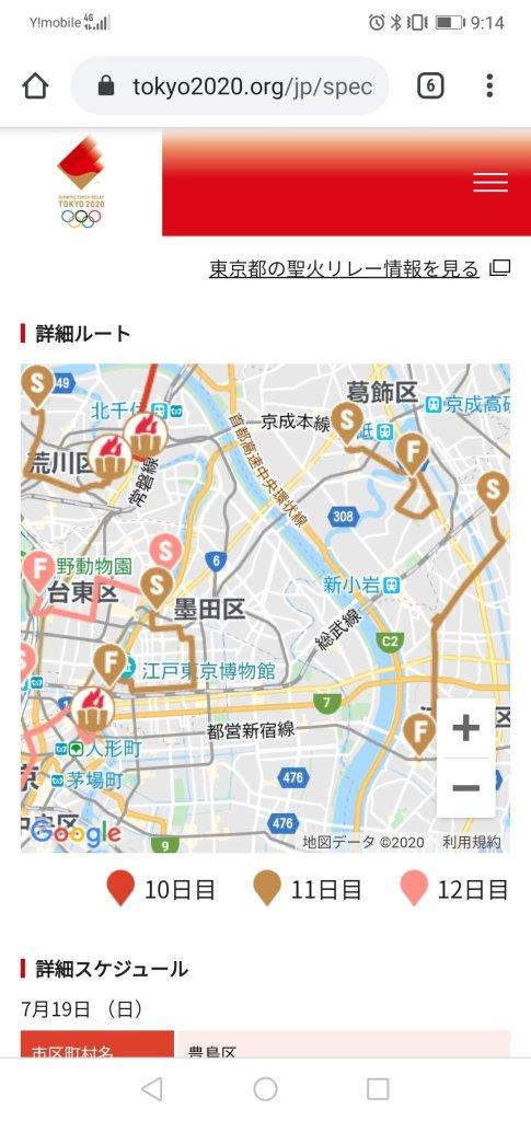 2020年東京オリンピック7月20日の聖火リレールート