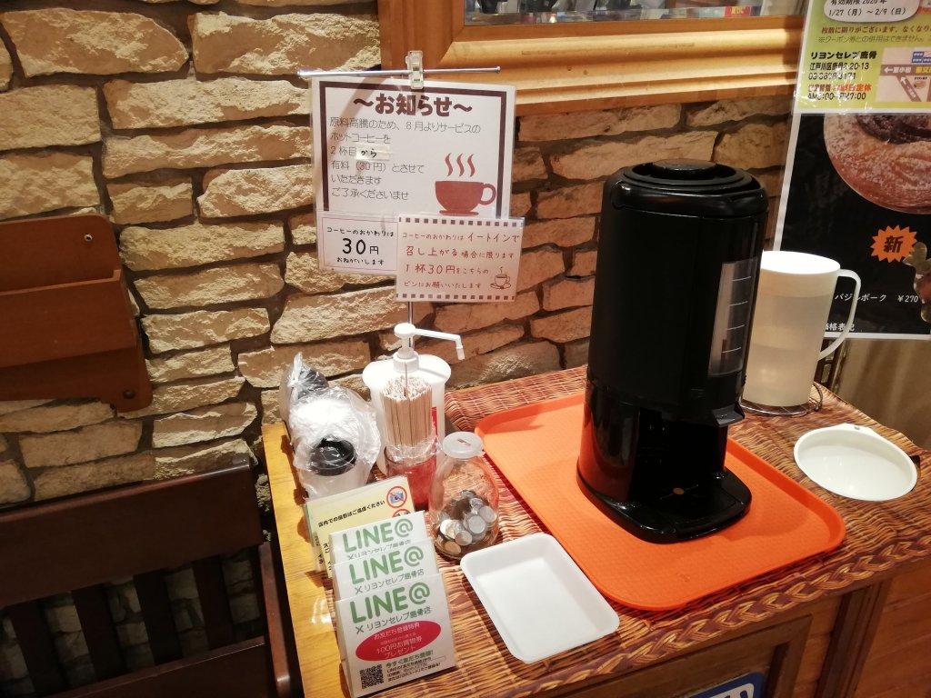 リヨンセレブ鹿骨店のイートインのコーヒー