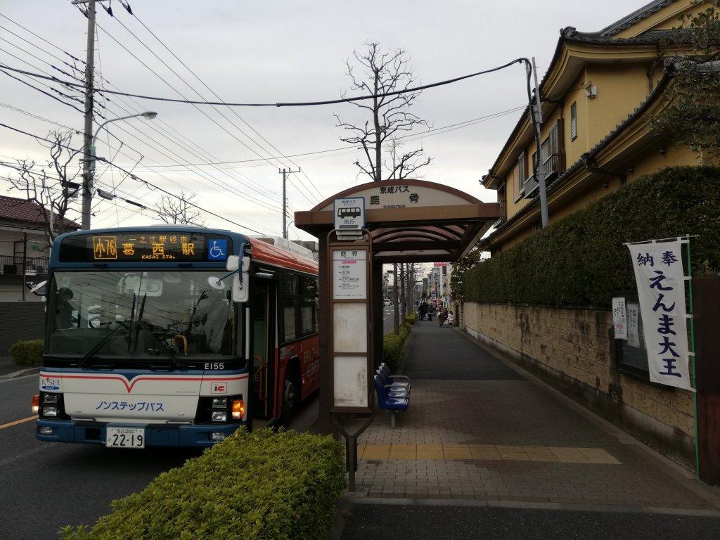 京成バスのバス停鹿骨