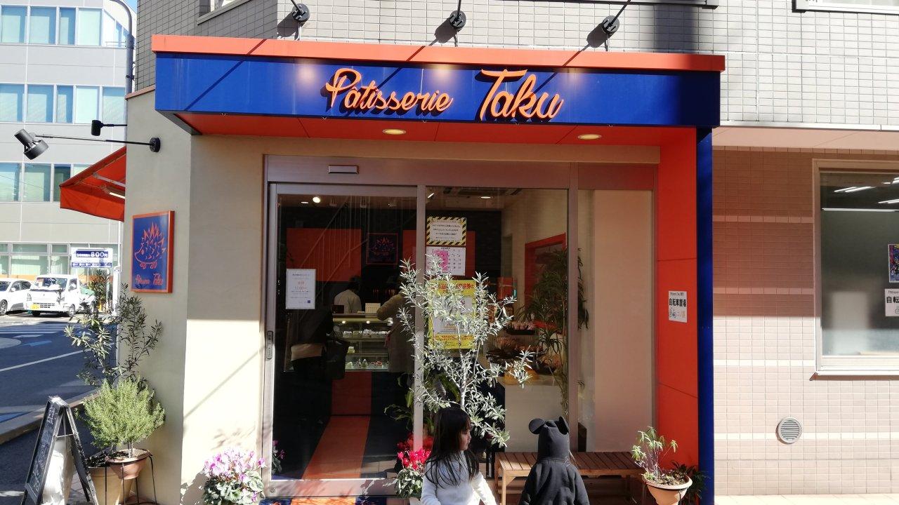江戸川区瑞江のお菓子屋さんパティスリータクの店舗外観