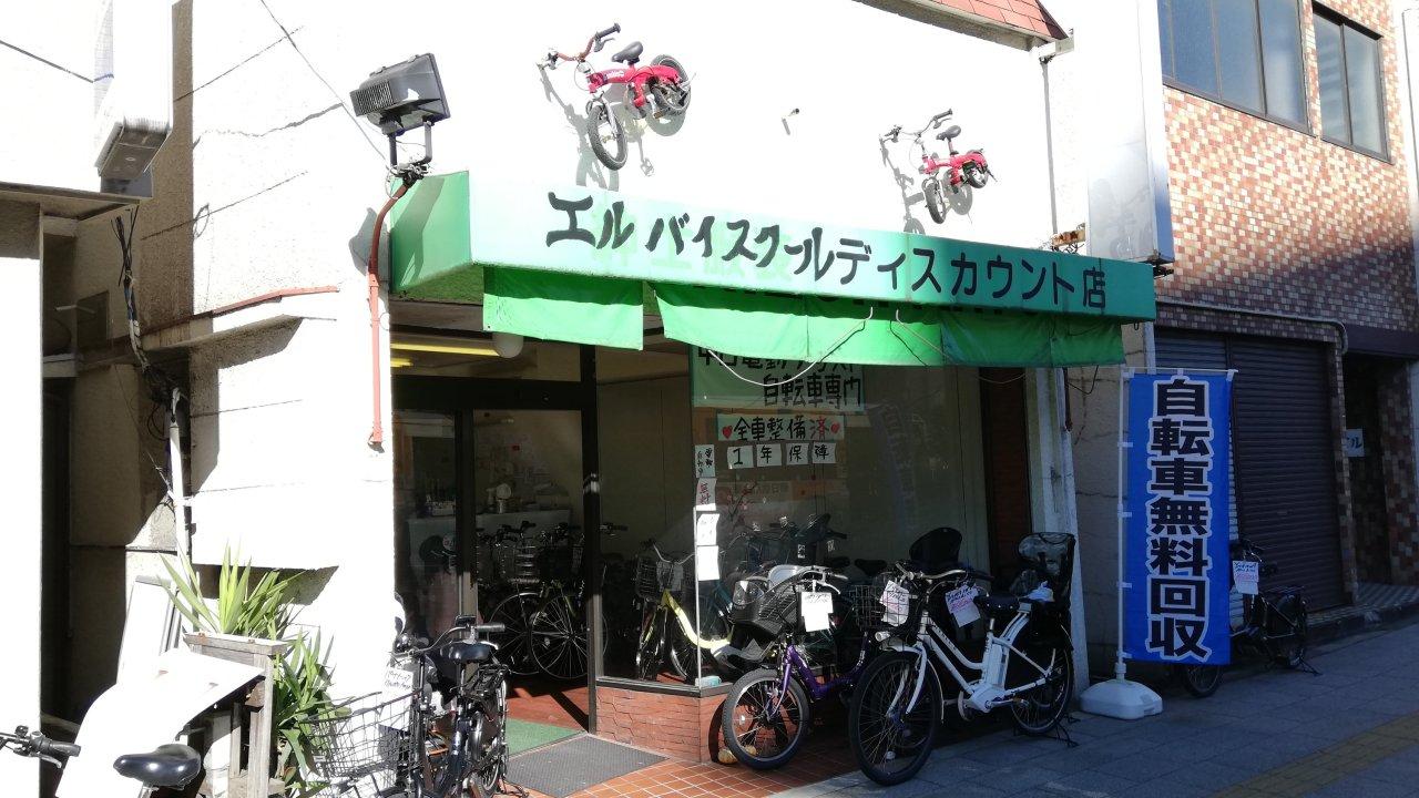 江戸川区の中古電動アシスト自転車専門店el bisycleの店舗外観