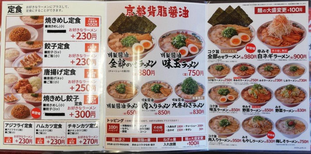 ラーメン魁力屋篠崎店の店内メニュー