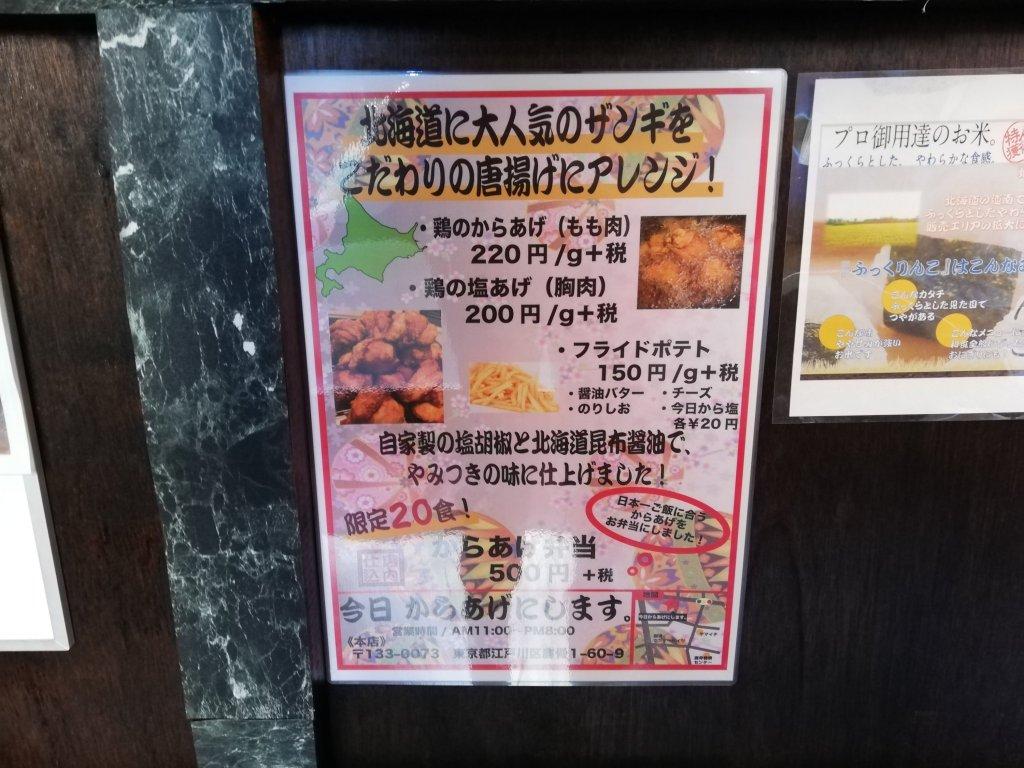 江戸川区鹿骨の唐揚げ専門店「今日 からあげにします。」の店内メニュー表