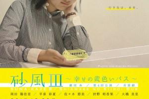 「砂風 Ⅲ」〜幸せの黄色いバス〜