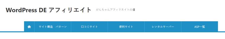 WordPress DE アフィリエイト
