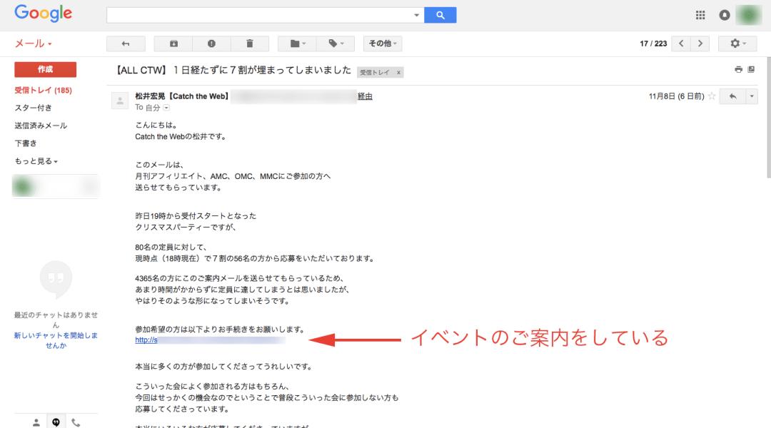 メールマーケティングの事例