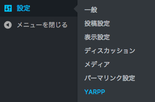 WordPress YARPP