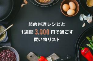 節約料理レシピと1週間3,000円で過ごす買い物リスト
