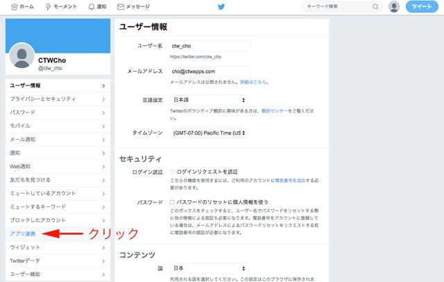 Twitter アプリ連携