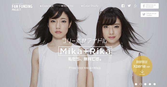 フリー素材アイドル Mika+Rika