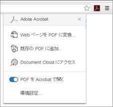 Adobe PDFツールバーを利用する