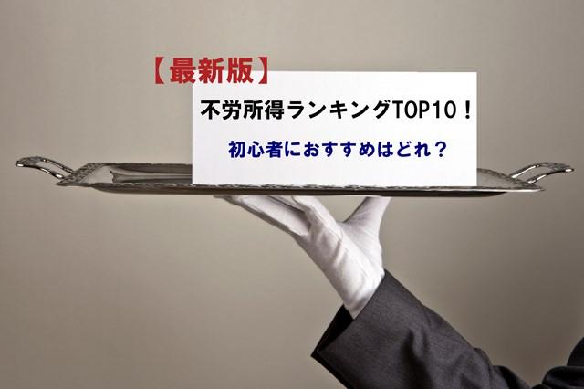 【最新版】不労所得ランキングTOP10!初心者におすすめはどれ?
