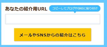 紹介用URL