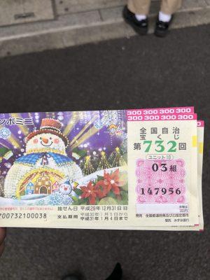 あと少しで100万円が当選!?