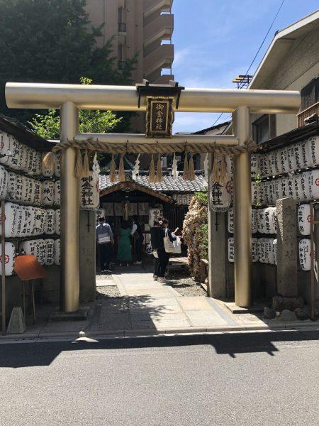 京都の御金神社で、成功と借金返済を祈願