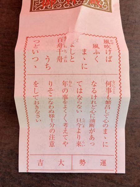 御金神社のおみくじで大吉!