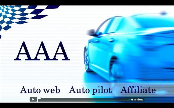 特化型ブログの教材AAA(トリプルエー)は稼げる事間違いない!