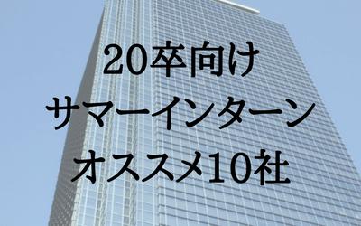 【20卒】内定直結!サマーインターンおすすめ企業10選【夏休み】