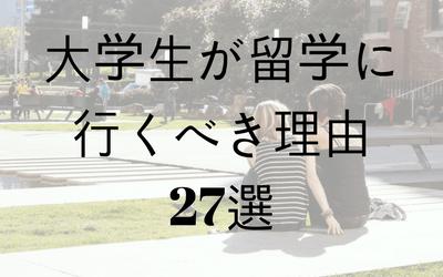 大学生が留学に行くべき27のメリット