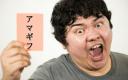 【アマギフ王】金欠就活生は選考体験記を投稿して荒稼ぎ!