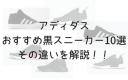 アディダス黒スニーカー人気10選とその違いとおすすめポイントを解説!