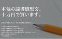 【ライター必見】読書感想文を10万円で買い取るサービス!お小遣い稼ぎにも!