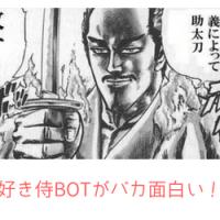 【義によって助太刀致す】大好き侍BOTがバカ面白い!