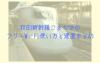 秋田新幹線こまちでのフリーWi-Fiの使い方と速度を実際に乗って調べてみた