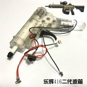 LeHui HK416 V2 Gel Ball Blaster Gearbox