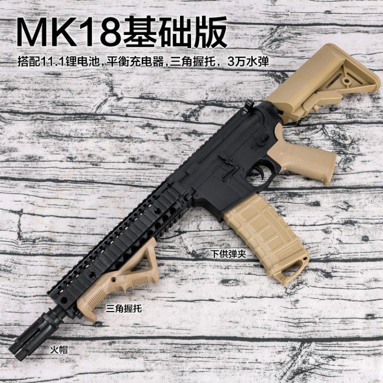 BingFeng MK18 Gel Blaster