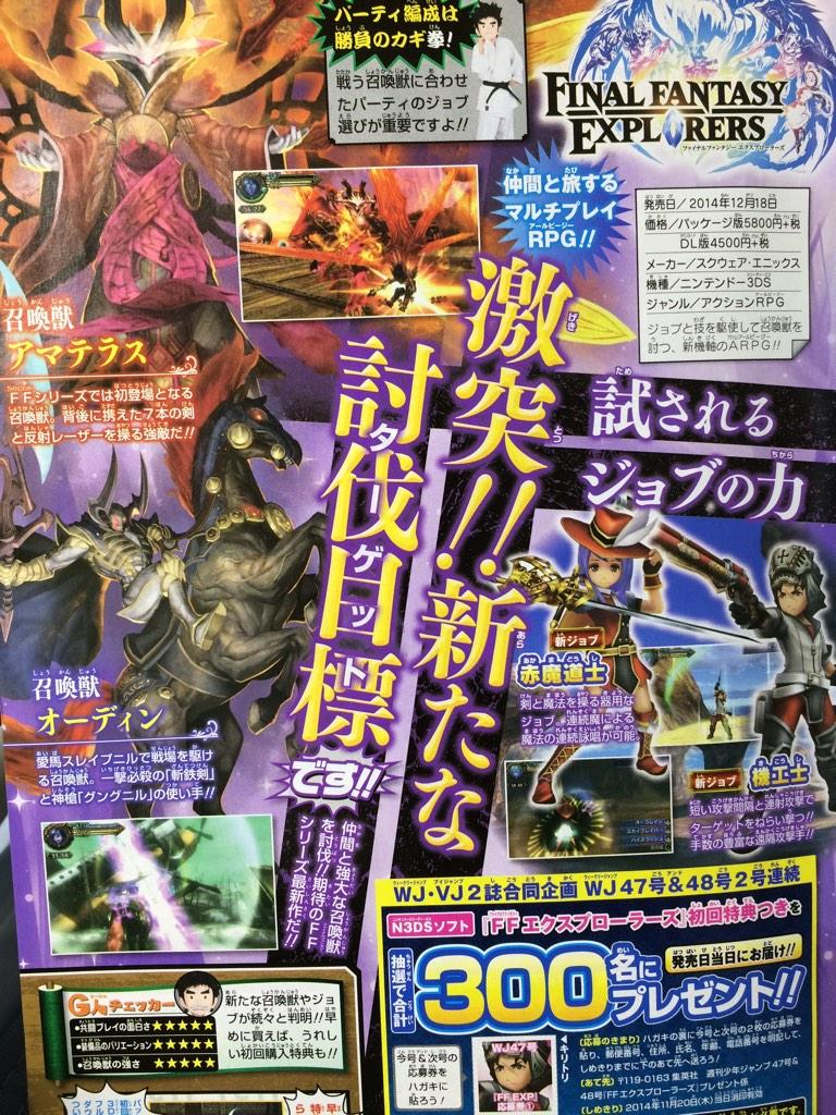 Final Fantasy Explorers Adds Red Mage And Machinist Jobs