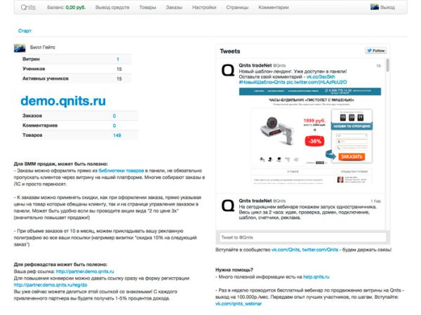 Qnits - отзывы вебмастеров, как работать