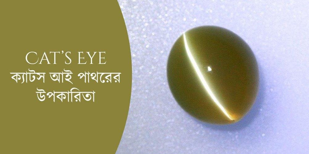 Benefits Of Wearing Cat's Eye Stone - ক্যাট'স আই (বৈদুর্য্যমণি) পাথরের উপকারিতা