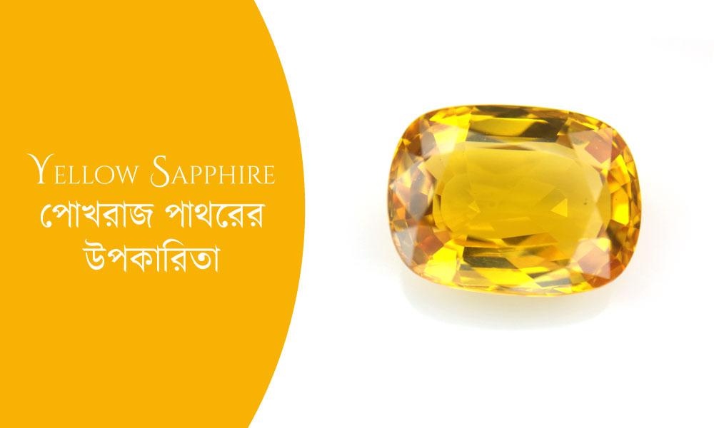 Benefits-Of-Yellow-Sapphire-পোখরাজ-Pokhraj-পাথরের-উপকারিতা-Gems-Jewellers-Gems-Stone