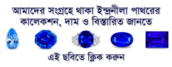 Blue Sapphire Stone (IndraNila) Benefits In Bengali - ইন্দ্রনীলা পাথরের উপকারিতা