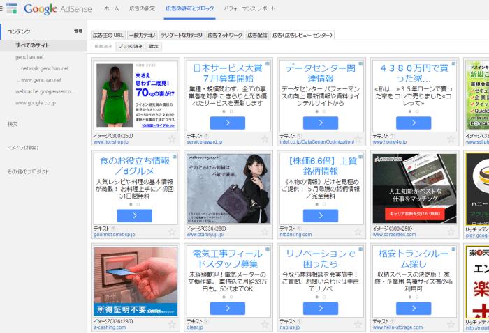 広告ブロック画面