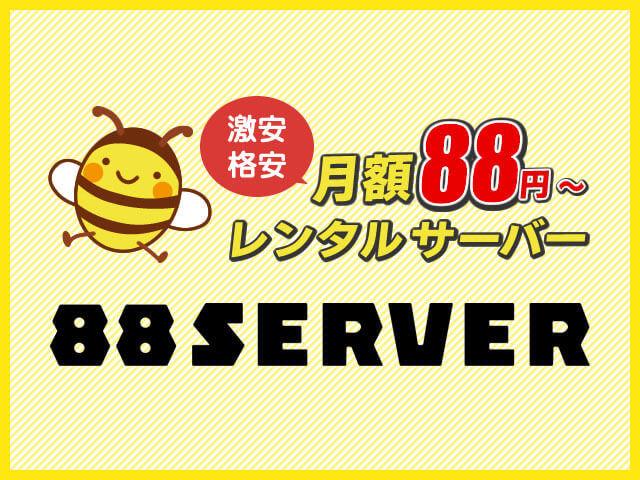 88server
