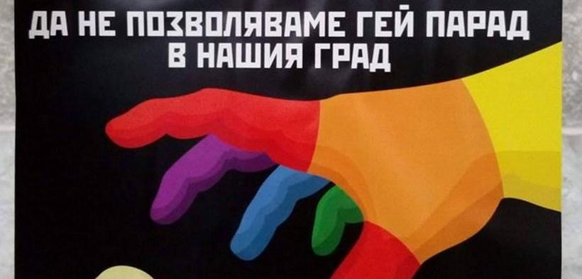 хомофобски флаер