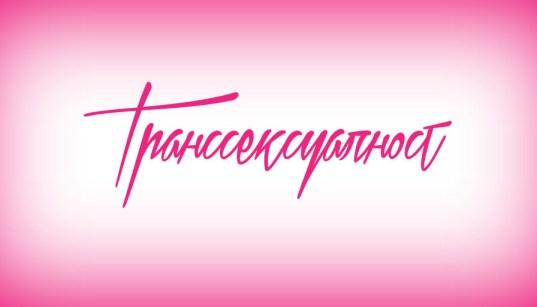 транссексуалност