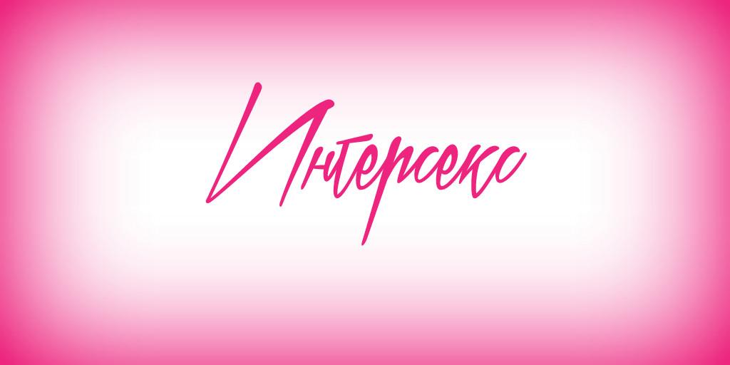 интерсекс