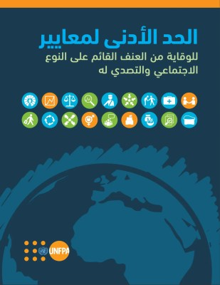 UNFPA-arabic