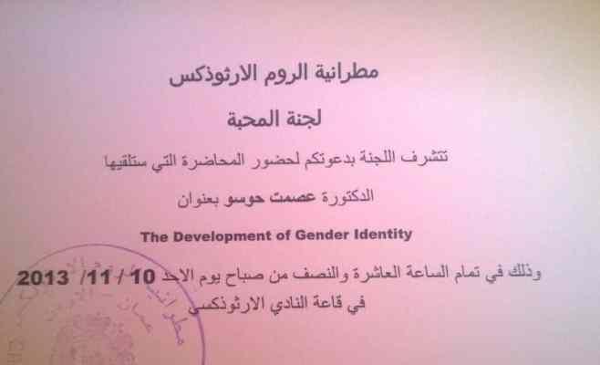 تطور الهوية الجندرية عند الأطفال