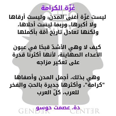 غزة الكرامة