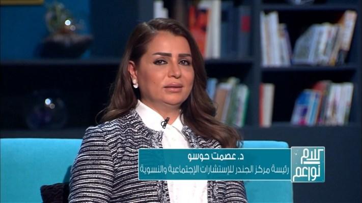 """دة. عصمت حوسو - قناة mbc 1 - برنامج """"كلام نواعم"""" - الفقد"""