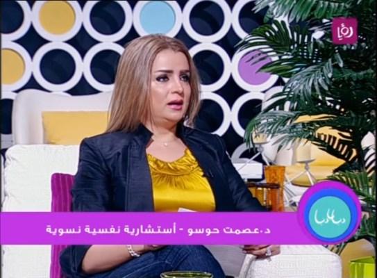 """دة. عصمت حوسو - قناة رؤيا - برنامج """"دنيا يا دنيا"""" - العنف ضد المرأة"""